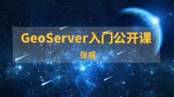 GeoServer入门课程WebGIS,QGIS,Openlayers