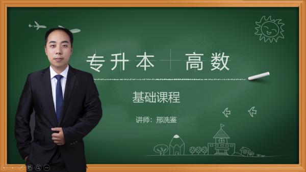专升本高等数学基础课程(下册)