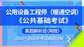 公用设备工程师暖通空调《公共基础考试》历年真题班[2016~2020]
