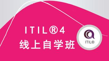 ITIL®4线上自学课