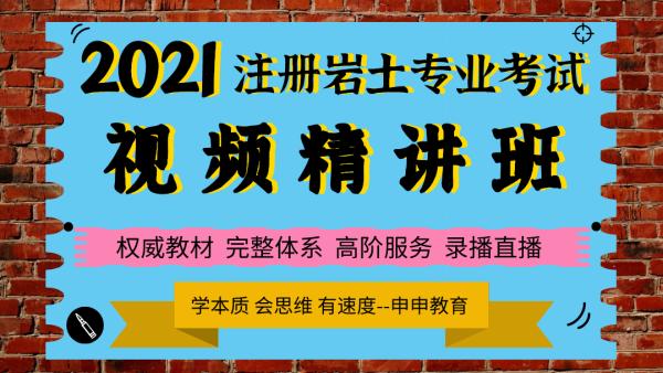2021注册岩土专业考试视频精讲班【申申教育】