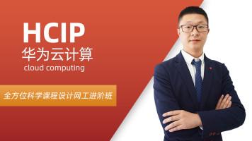 华为云计算HCIP 华为认证网络工程师【SPOTO思博】