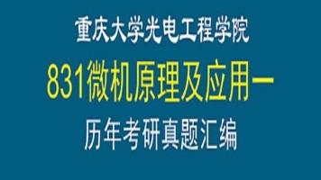 重庆大学831微机原理及应用考研专业课真题