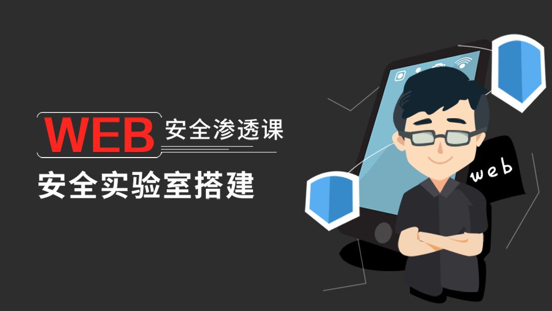 Web安全工程师之攻防实验室搭建