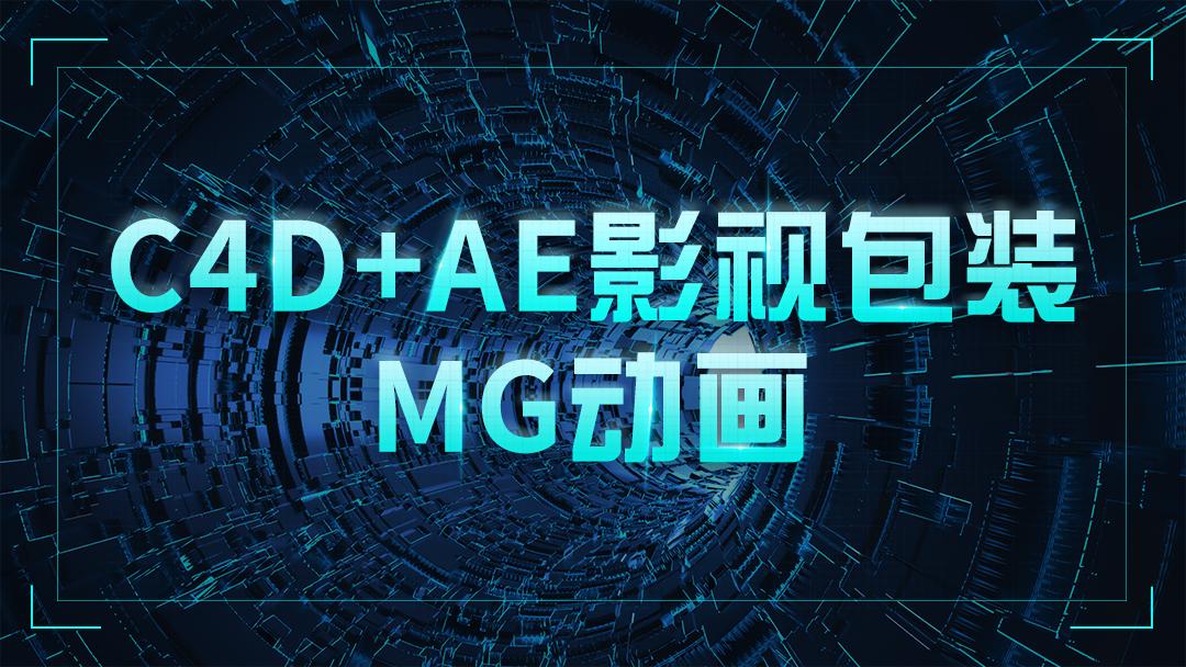 短视频/C4D+AE影视包装/MG动画高级就业班