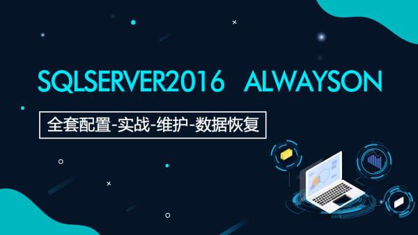 SQLServer2016 AlwaysOn全套部署实战,误删数据恢复