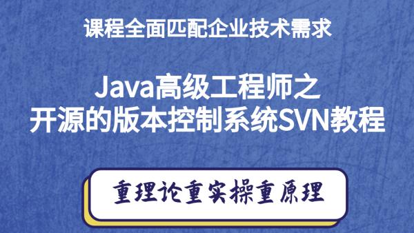 Java高级工程师之开源的版本控制系统SVN教程