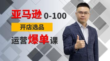 亚马逊跨境电商0-100开店选品运营实操课【百聚汇商学院】
