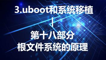 根文件系统的原理-3.U-Boot和系统移植第十八部分