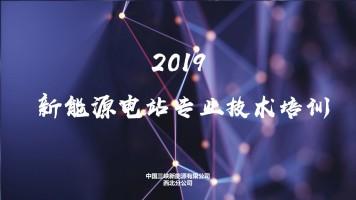 新能源电站专业技术培训2019