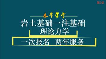 3[水牛学堂]2020岩土基础一注基础理论力学2:运动学动力学(上)