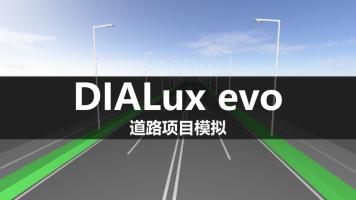 DIALux evo制作道路项目(照明灯光设计)