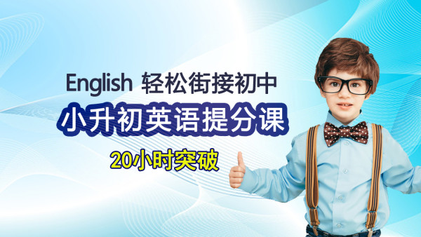 英语零基础入门小学小升初国际音标自然拼读词汇语法教学视频套餐