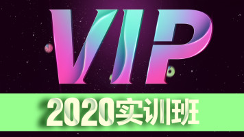 2020 PS 108实训班/第3代 顶配版 VIP课程【认证机构】