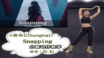 Chungha组合Snapping分解动作教学