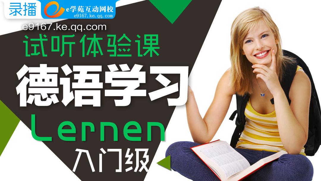 【录播】德语语音入门学习-Beate老师-看见德语就会读