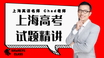 【Chad高中英语】上海高考试题精讲