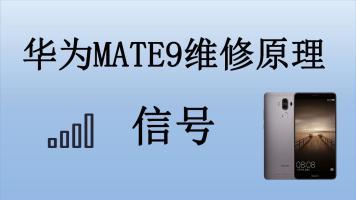 华为MATE9信号故障维修教程-功夫手机维修培训学校