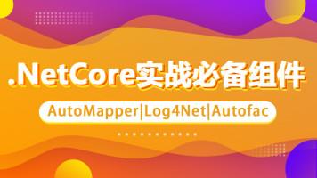 .NetCore跨平台开发必备框架组件【源码添加微信:zhaoxipenny】