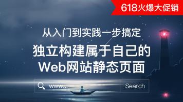 入门到实践一步搞定WEB前端,独立构建属于自己的web网站静态页面