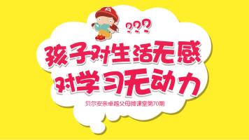 孩子学习没动力?台湾教育专家给出了九招
