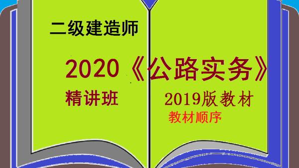 2020二级建造师(二建19版教材)《公路实务》精讲班直播+录播