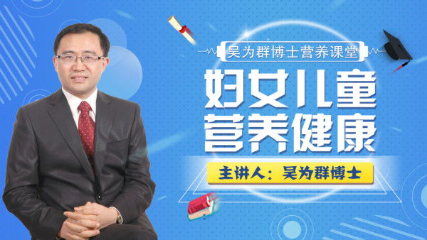 吴为群博士讲营养:妇女儿童等特殊人群的营养与健康