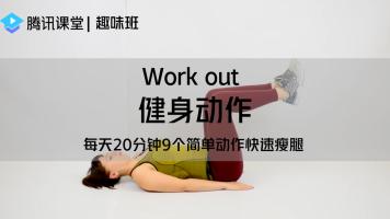 趣味班|健身动作——每天20分钟9个简单动作快速瘦腿
