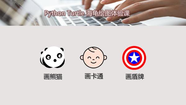 Python编程网课,海龟绘图入门:画熊猫、卡通笑脸和美国队长的盾牌
