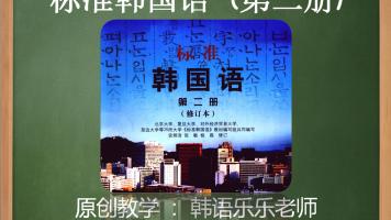 《标准韩国语》第二册精讲教学视频(思密达韩语网校韩语乐乐老师