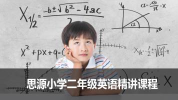 【线上授课】思源小学二年级英语精讲课程(名师授课)
