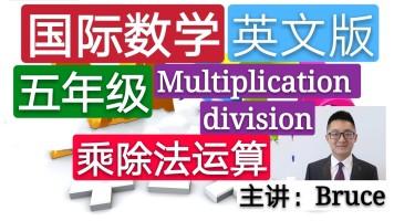 【精品课】五年级小学国际英文数学(乘除法运算)