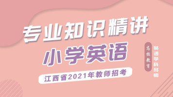 高校教育2021江西教招学科专业——小学英语
