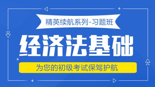 精英续航系列-习题班:经济法基础【续航A班】