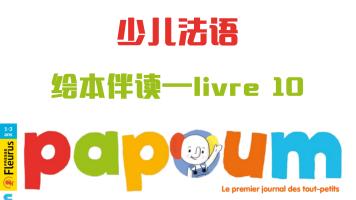 少儿法语绘本伴读 Papoun livre 10
