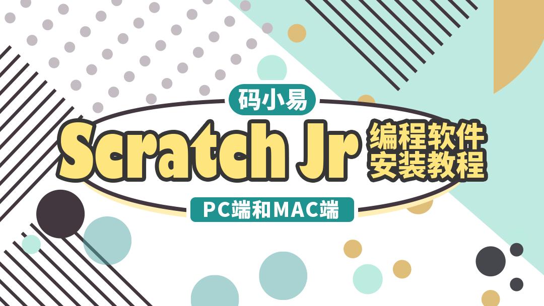 ScratchJr编程软件安装教程(PC端和MAC端)-码小易少儿编程教育
