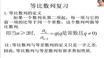 高中数学必修5--等比数列复习(单三步)(智慧教学张志杰)