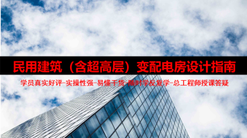 民用建筑(含超高层)变配电房设计指南