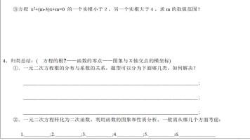 高中数学必修1--1.3.1一元二次方程根的分布(单三步)