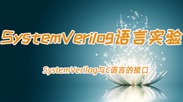 SystemVerilog语言实验4(SystemVerilog与C语言的接口)