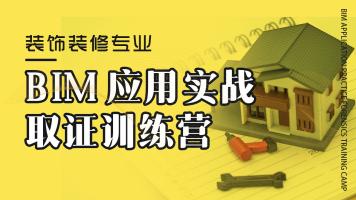 BIM应用实战取证训练营-装饰装修