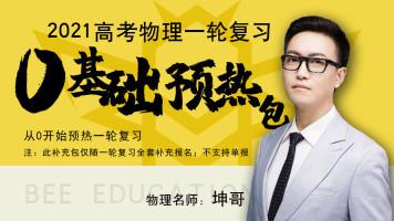 【坤哥物理】2021高考一轮0基础预热包 不单报仅随课程包报名