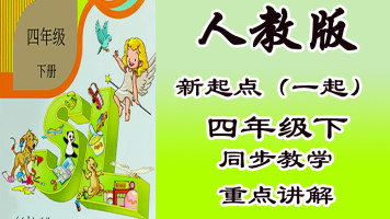 人教版新起点小学英语四年级(下册)同步教学