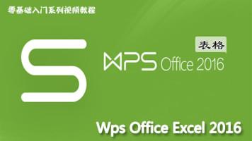 WPS2016表格零基础教程 Excel