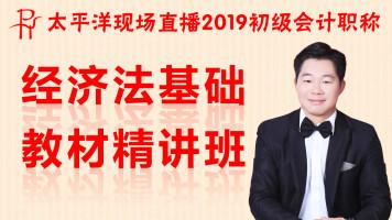 【现场直播 经济法基础精讲】线下名师罗通引领2020初级会计职称