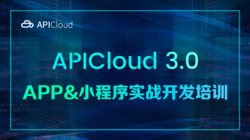 APICloud 3.0—APP与小程序实战开发培训