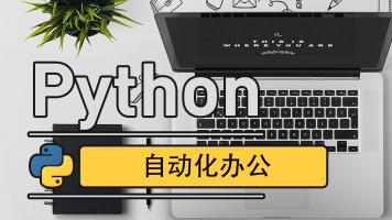 Python自动化办公|职场技能提升|高效工作|Excel|PPT|Word|邮件