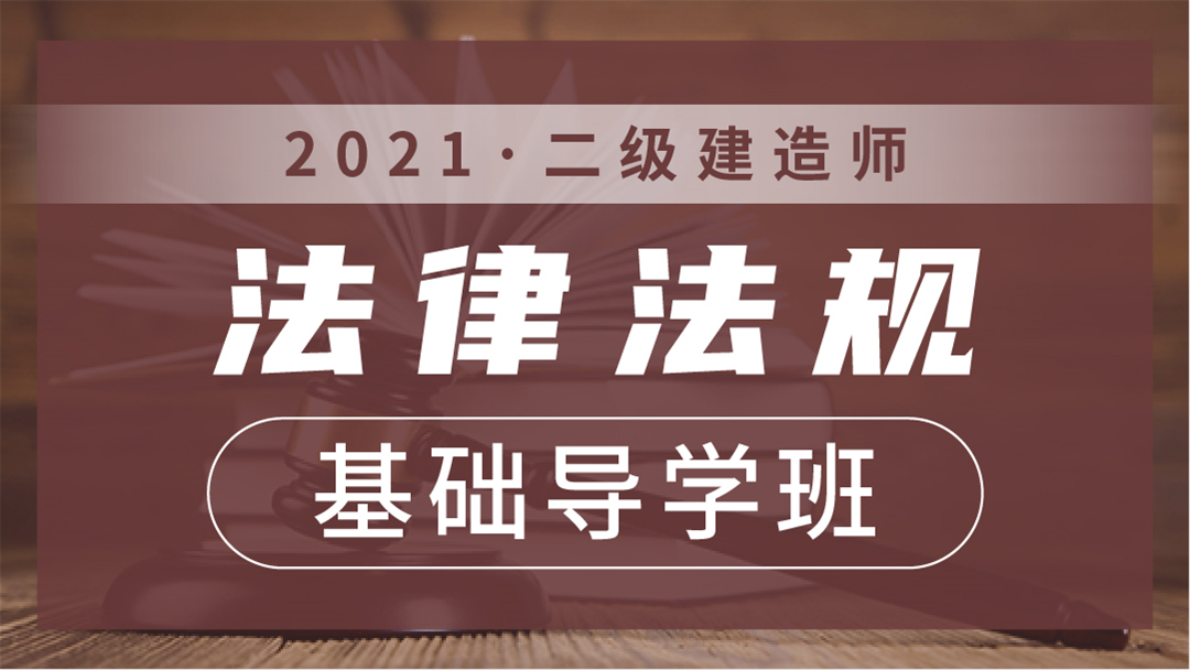 2021二级建造师工程法规基础导学