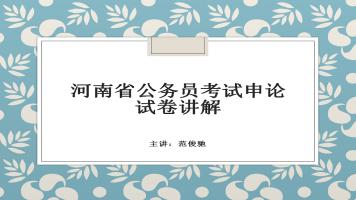 2015--2019河南省申论真题讲解