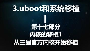 从三星官方内核开始移植-3.U-Boot和系统移植第十七部分